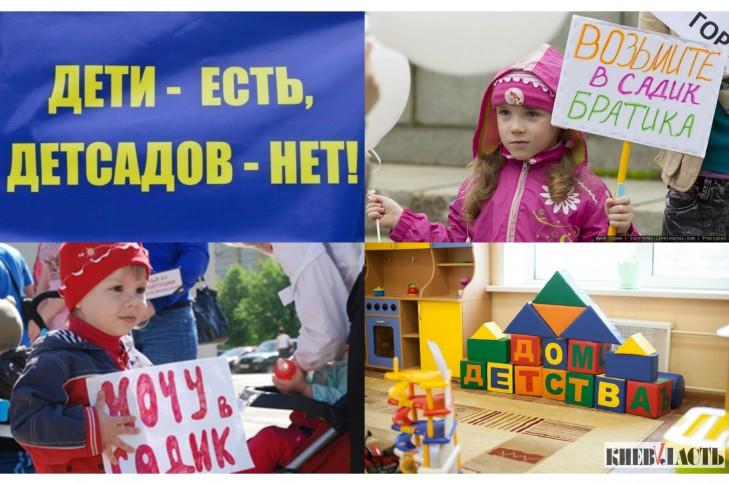 Відновити дитячий садочок по вулиці Метрологічна 16