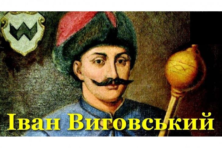 Перейменувати проспект В. Маяковського на проспект Івана Виговського