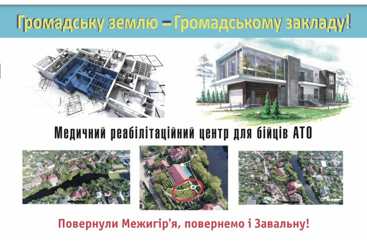 Центр АТО