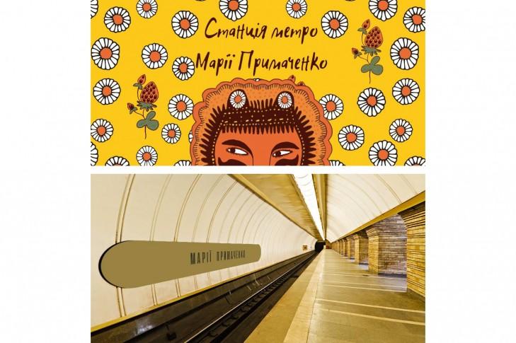 Перейменування станції метро «Дружби народів» на честь Марії Примаченко