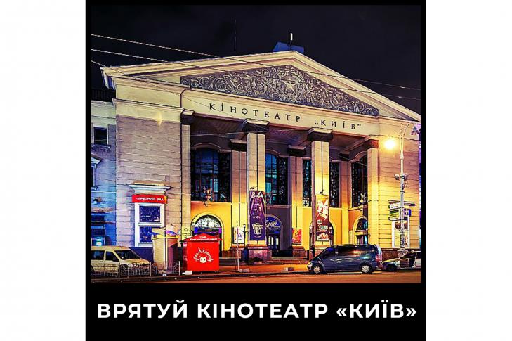 Захистити Кінокультурний центр Кінотеатр «Київ» та забезпечити його роботу
