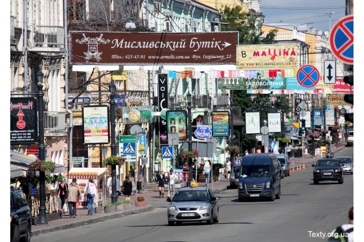 Фото підтверджує надмірне використання реклами в Столиці та було взяте з сайту Texty.org.ua