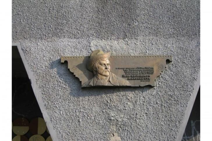 Меморіальна дошка Іванові Миколайчуку авторства Анатолія Фуженка, вкрадена у квітні 2018 р.